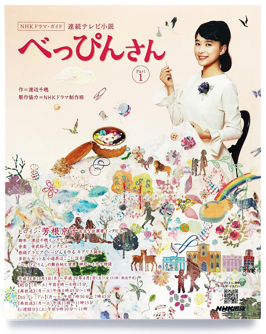 NHKドラマ・ガイド『連続テレビ小説 べっぴんさん』