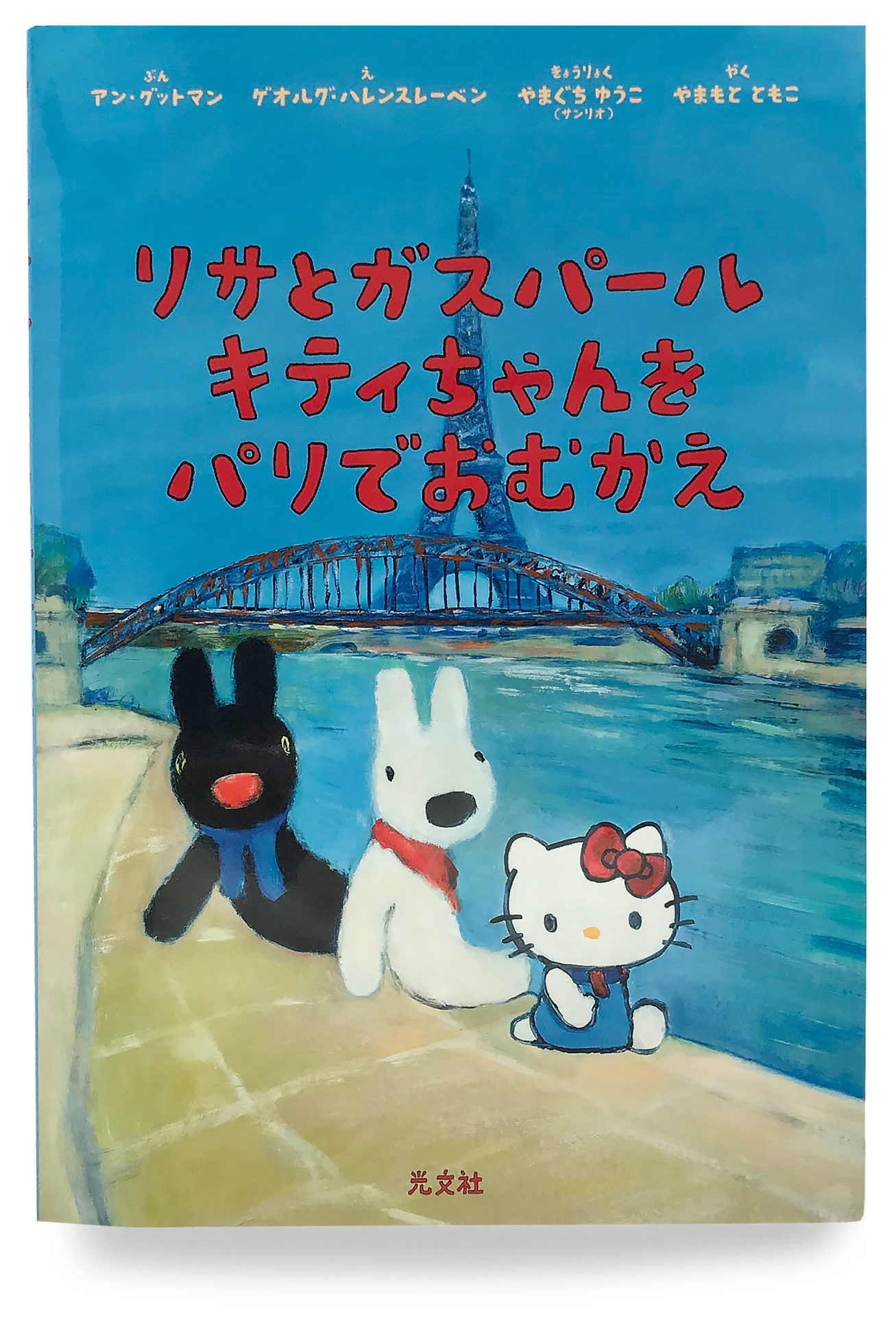 『リサとガスパール キティちゃんをパリでおむかえ』