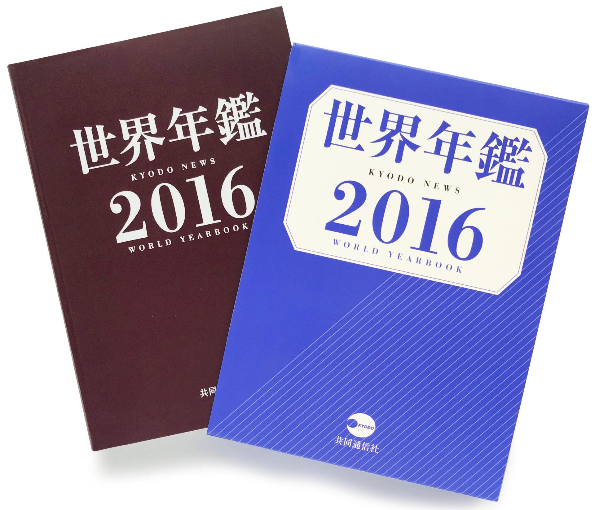 『世界年鑑 2016』