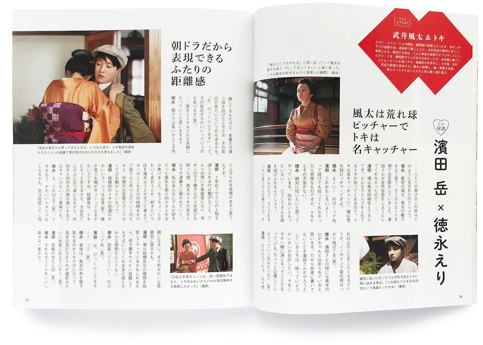 NHKドラマ・ガイド『連続テレビ小説 わろてんか』 2