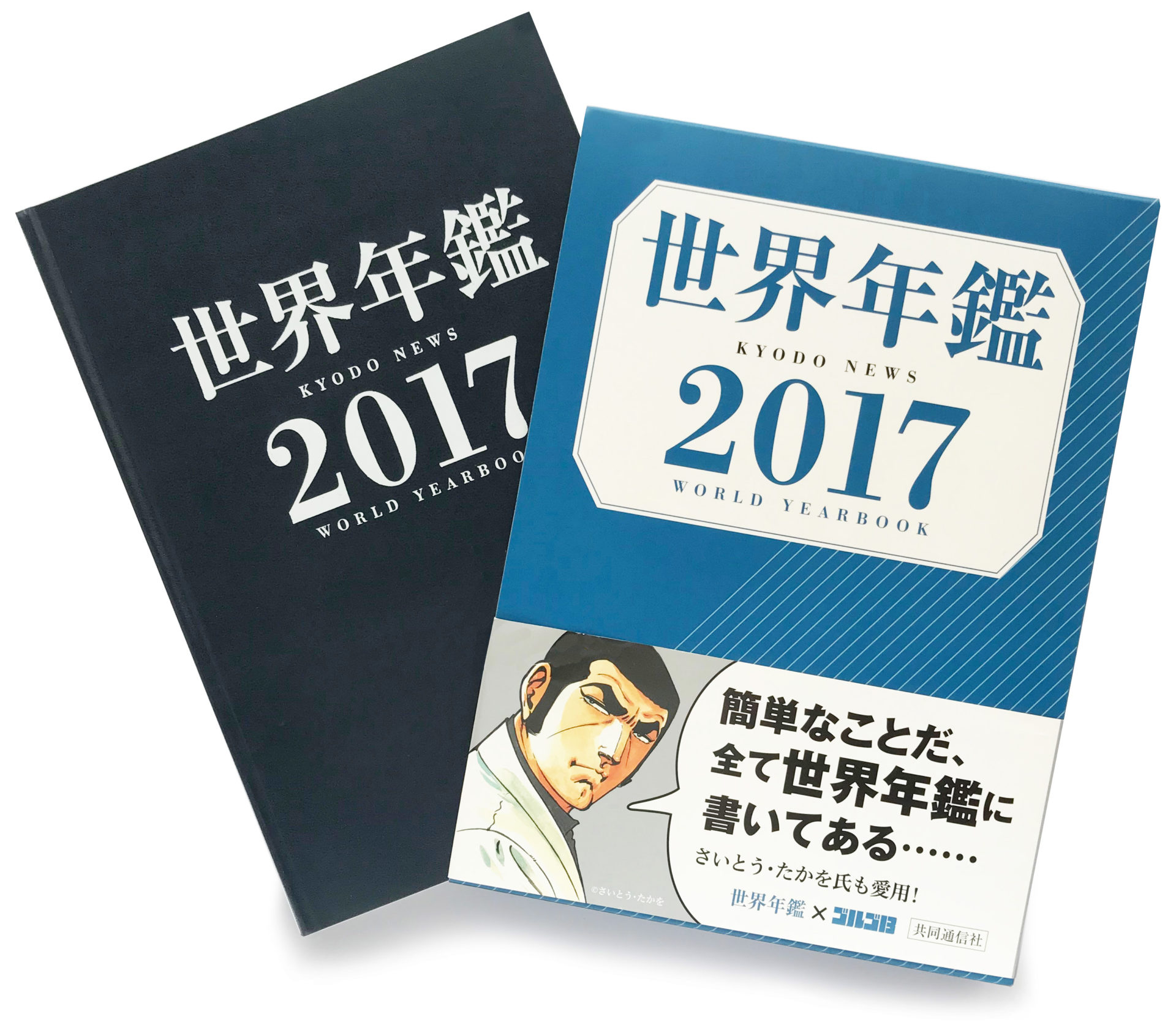 『世界年鑑 2017』
