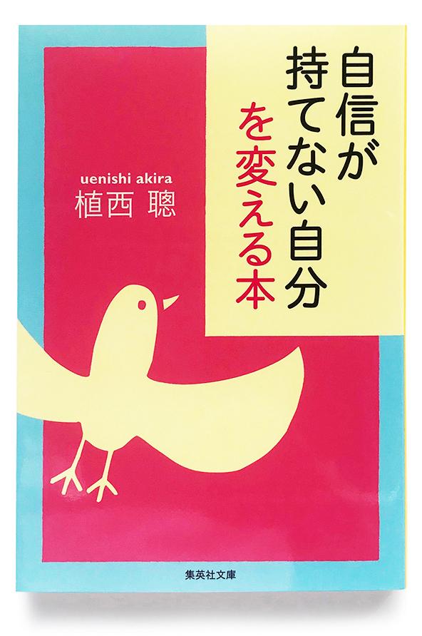 『自信が持てない自分を変える本』