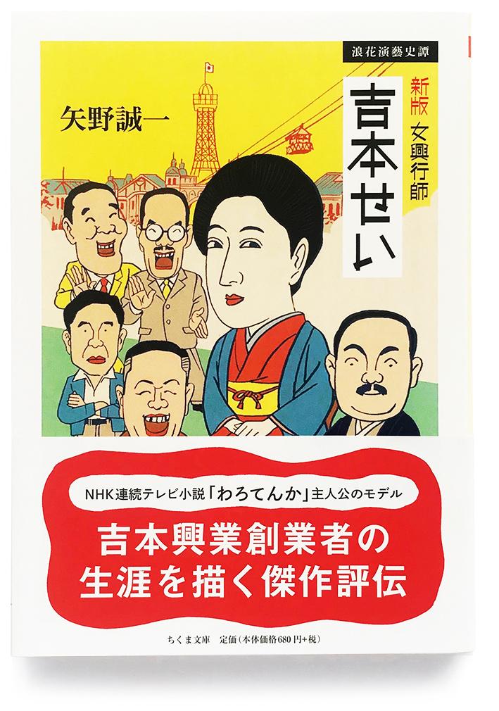 新版『女興行師 吉本せい-浪花演藝史譚』