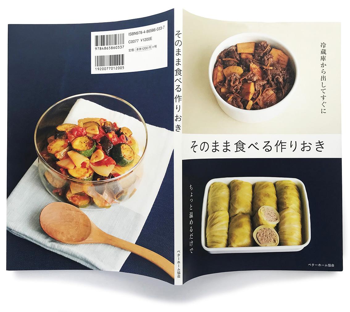 『そのまま食べる作りおき』 1