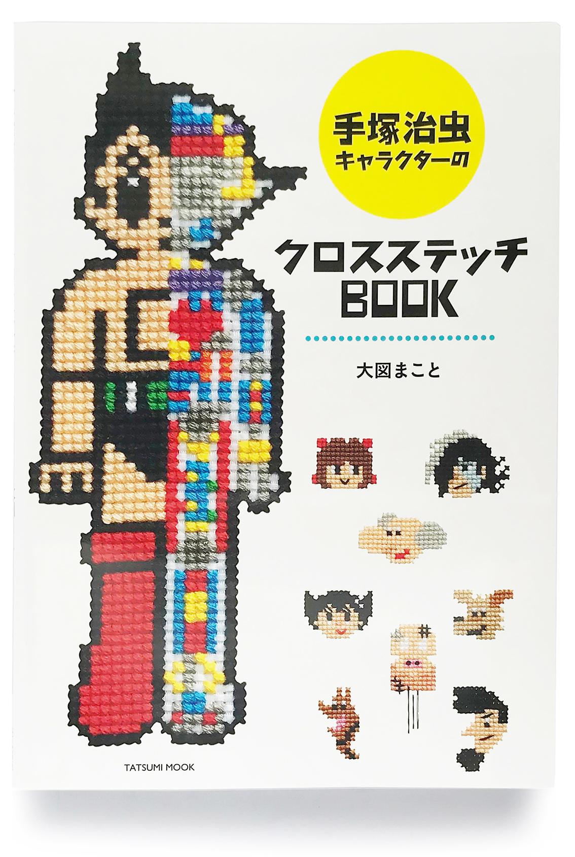 『手塚治虫キャラクターのクロスステッチBOOK』 1
