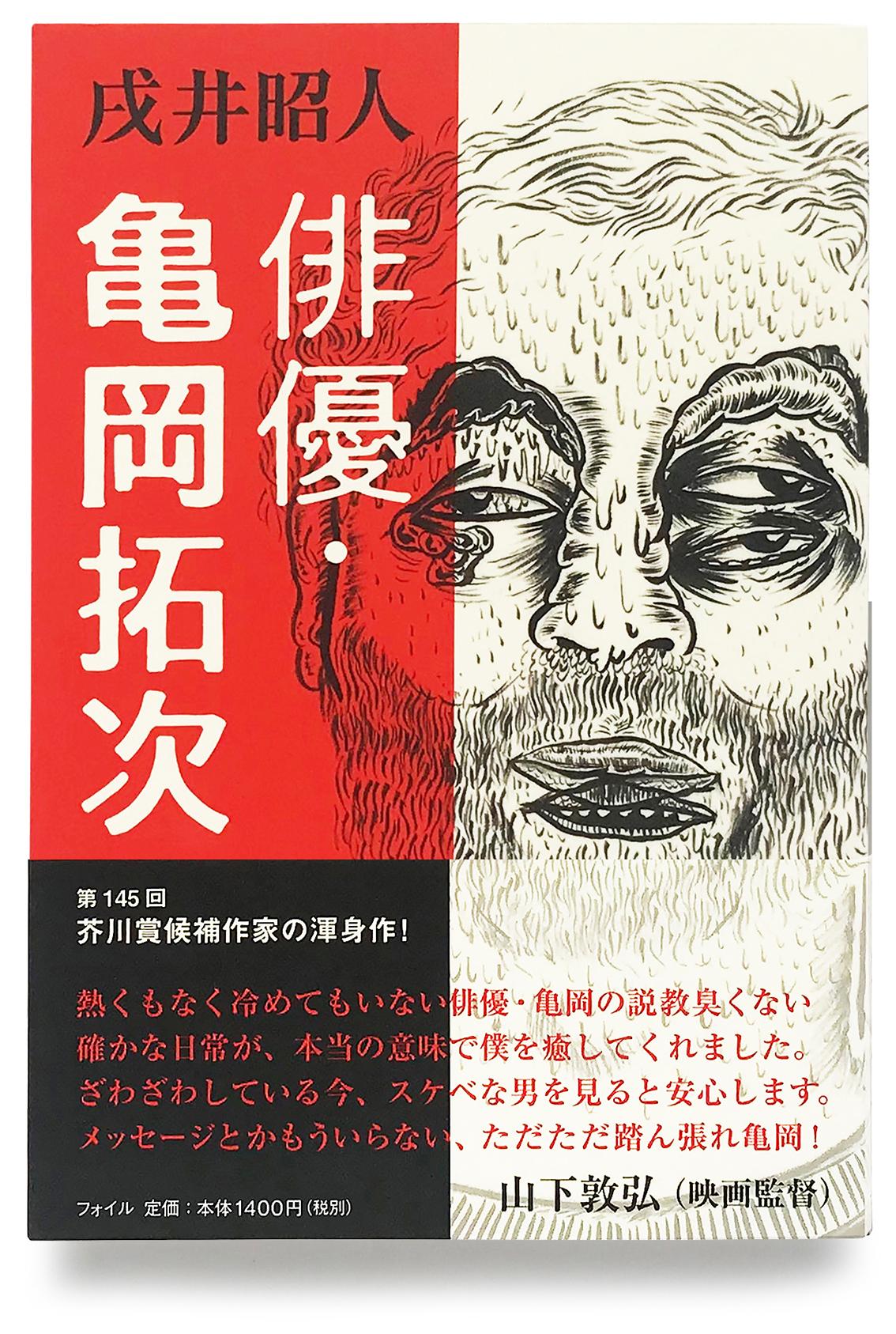 『俳優・亀岡拓次』
