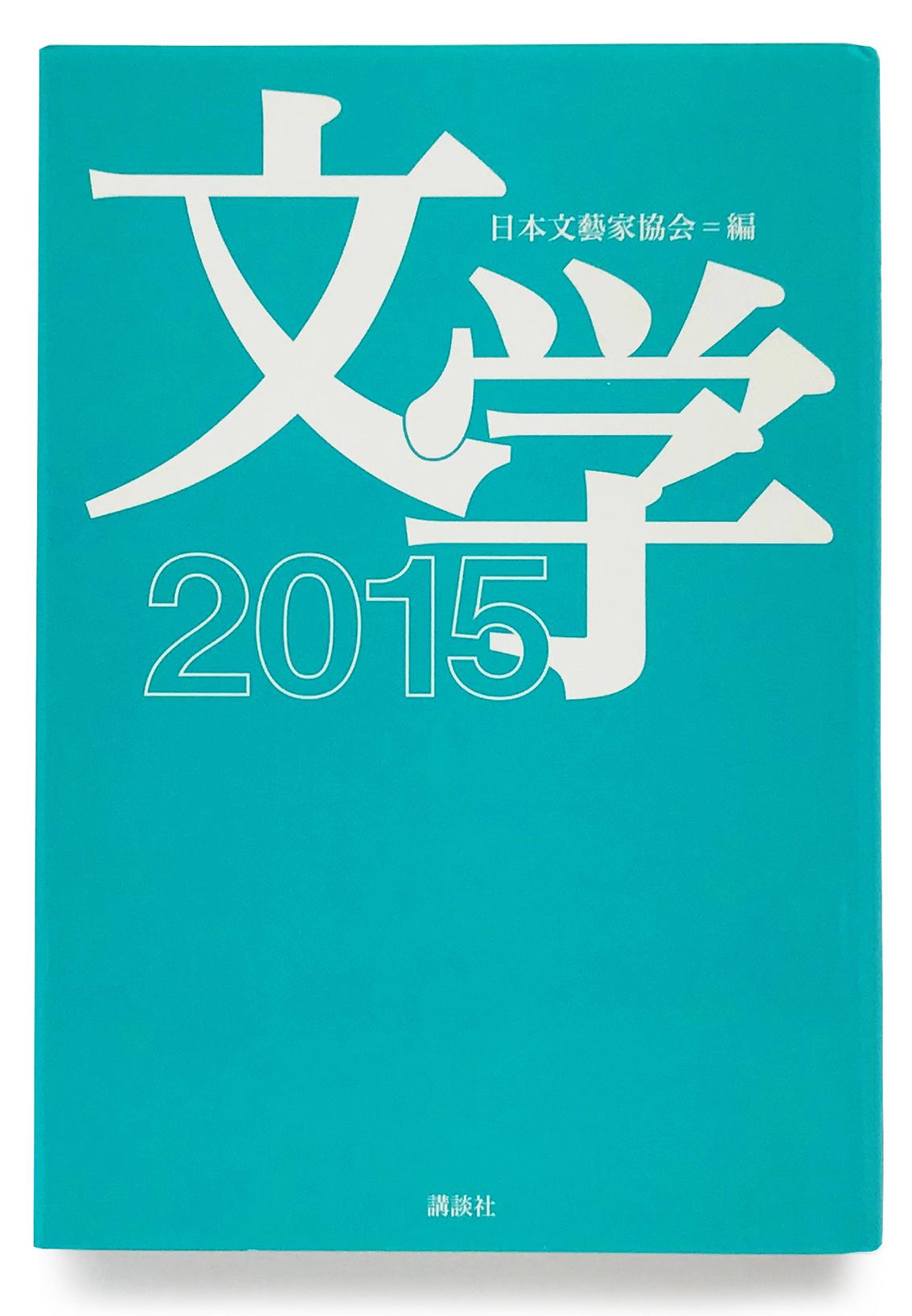 『文学 2015』