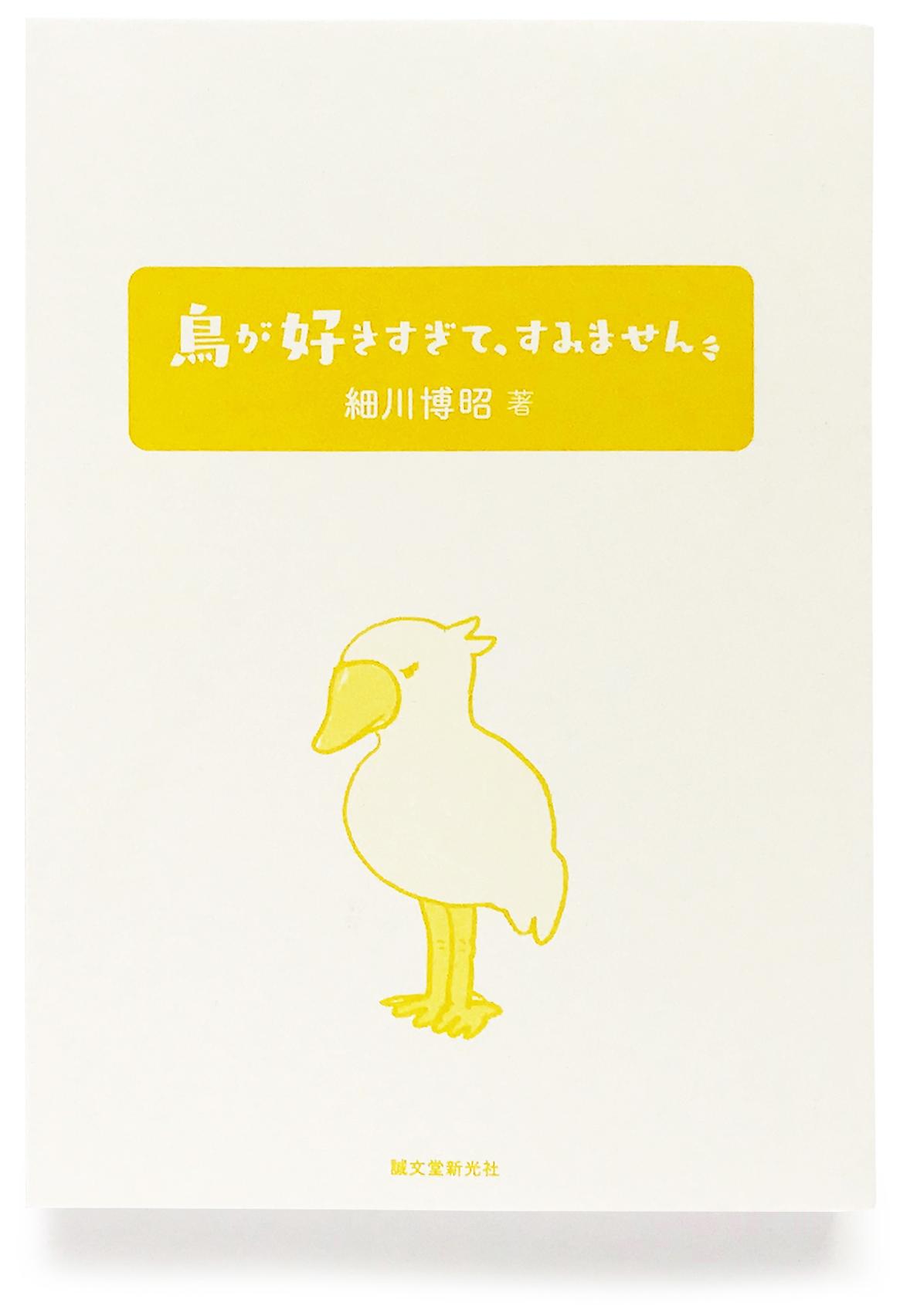 『鳥が好きすぎて、すみません』 1