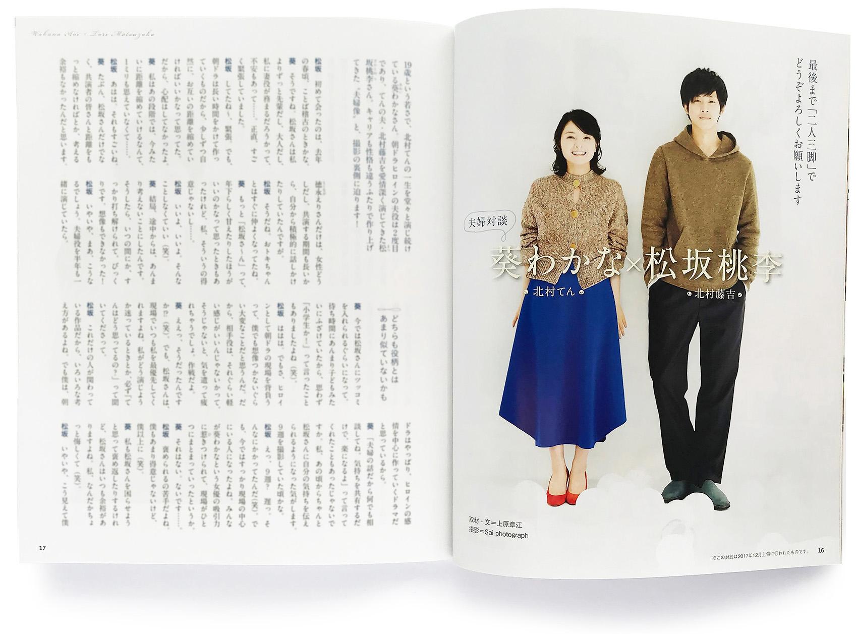 NHKドラマ・ガイド『連続テレビ小説 わろてんか』 1