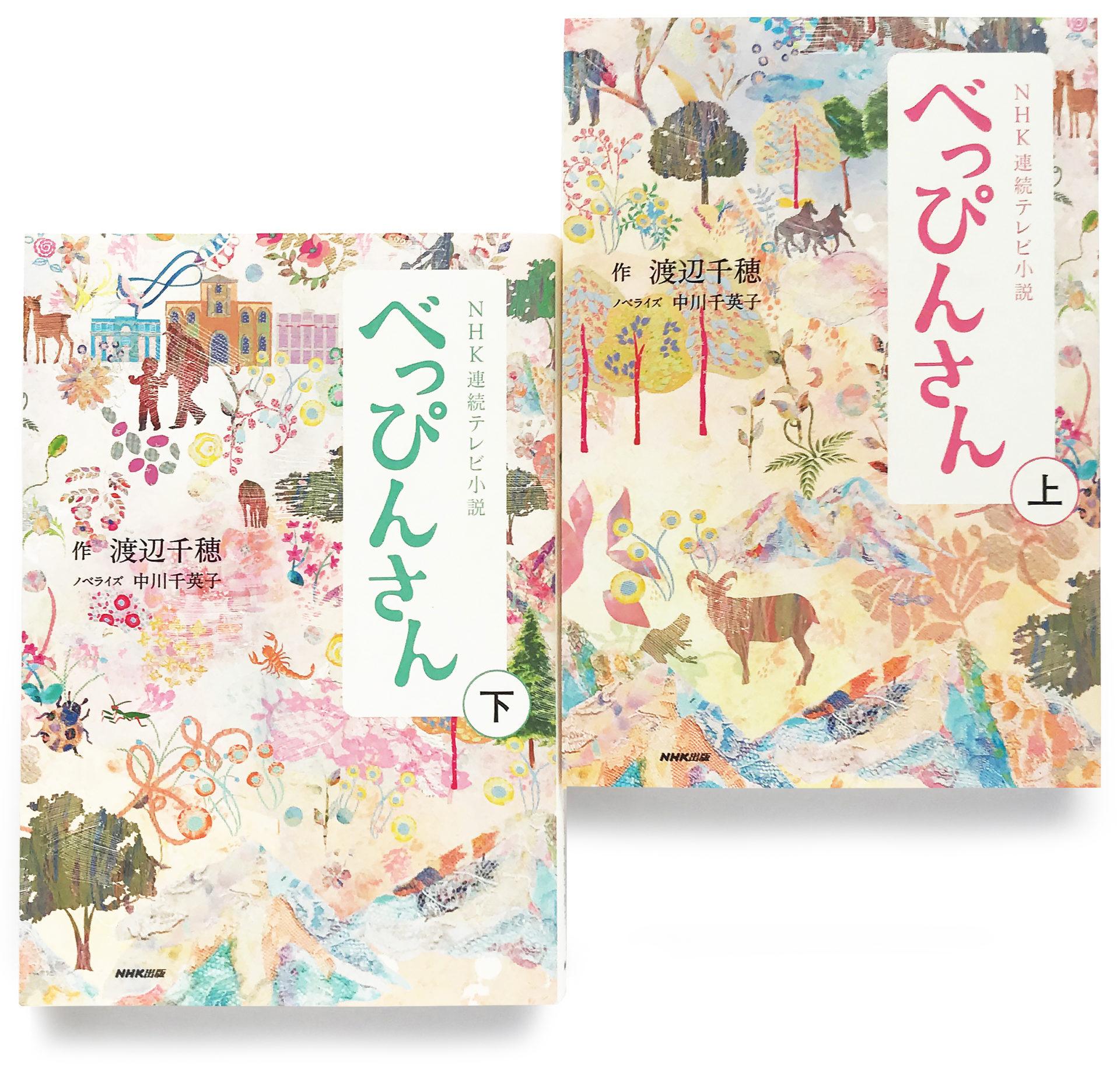 NHKドラマ・ガイド『連続テレビ小説 べっぴんさん』 5