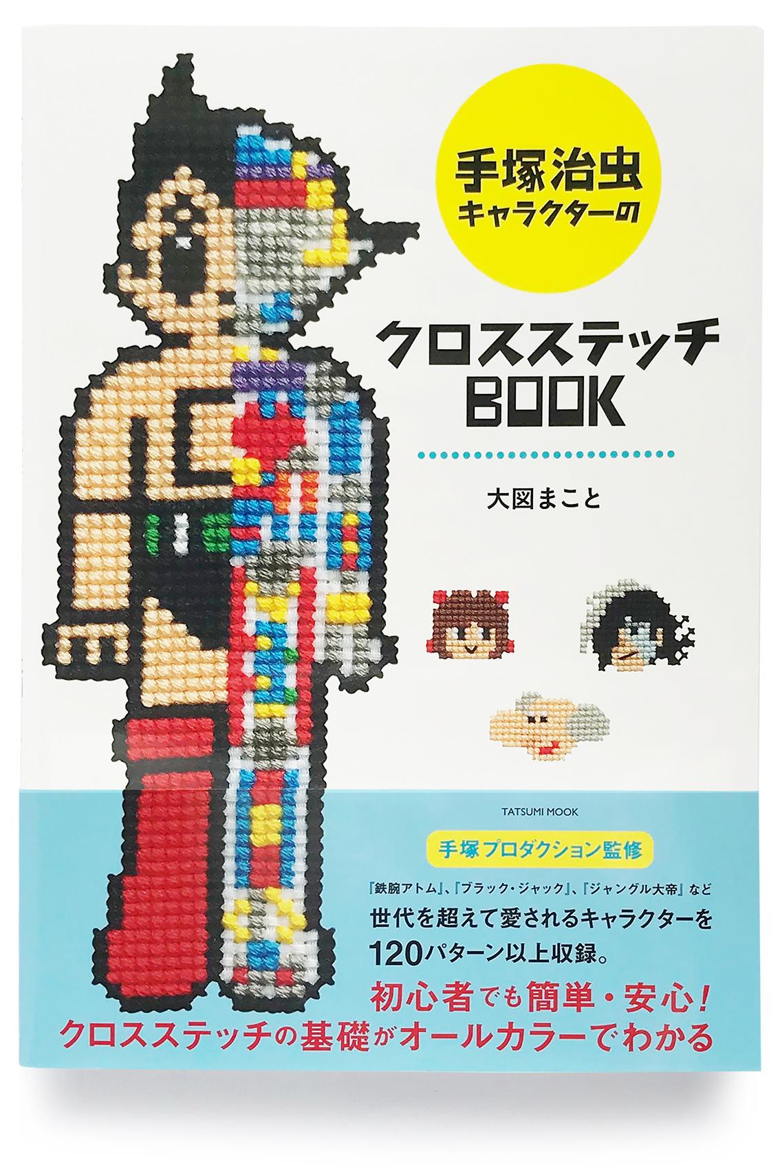 『手塚治虫キャラクターのクロスステッチBOOK』