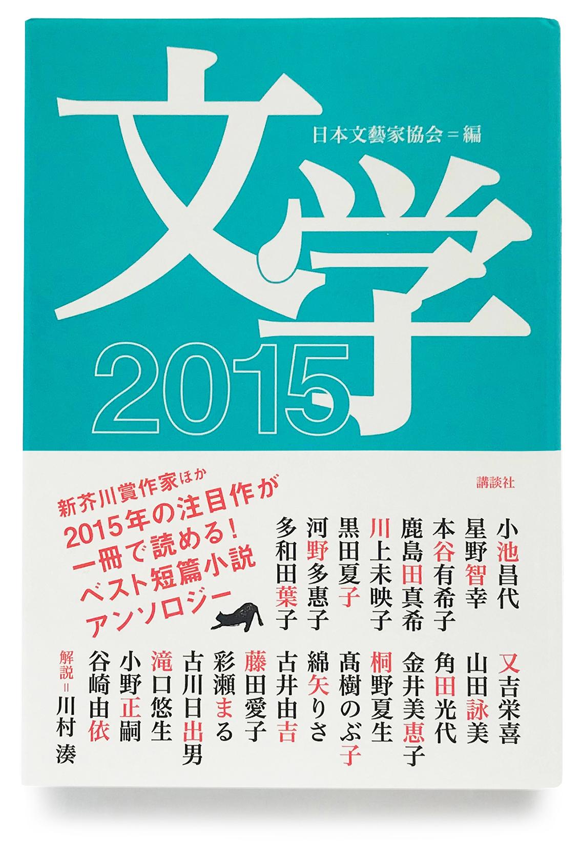 『文学 2015』 1