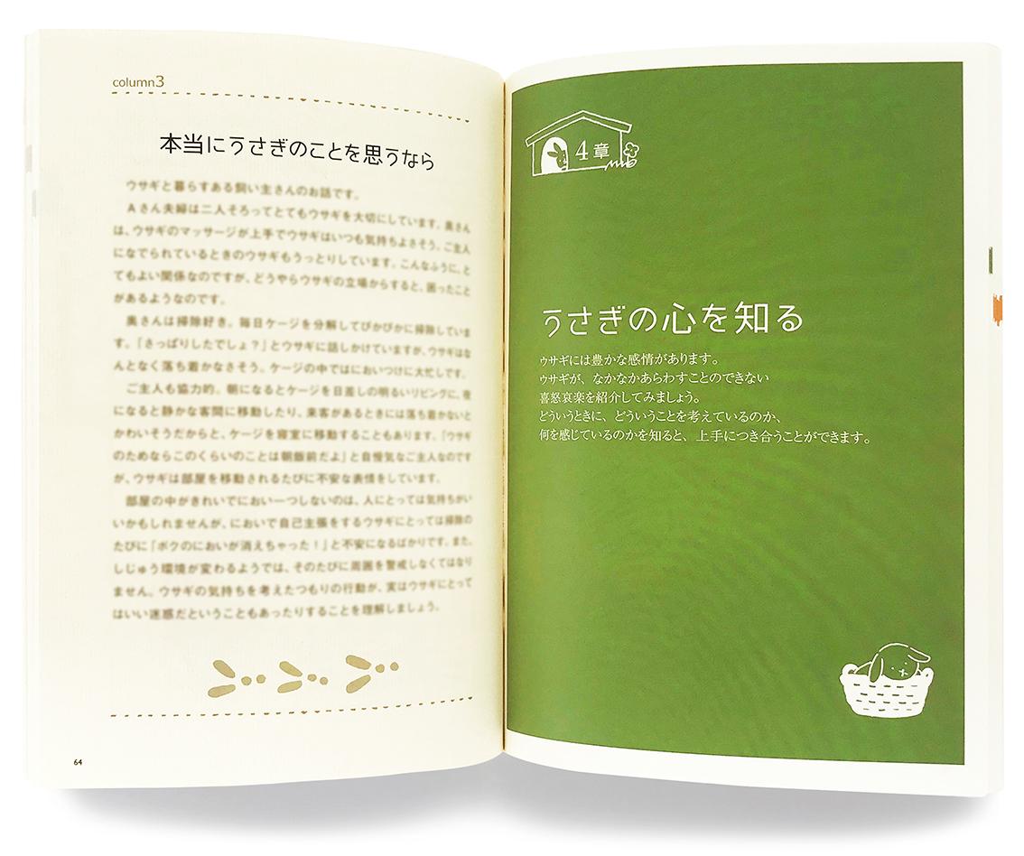 『うさぎの心理がわかる本』 2