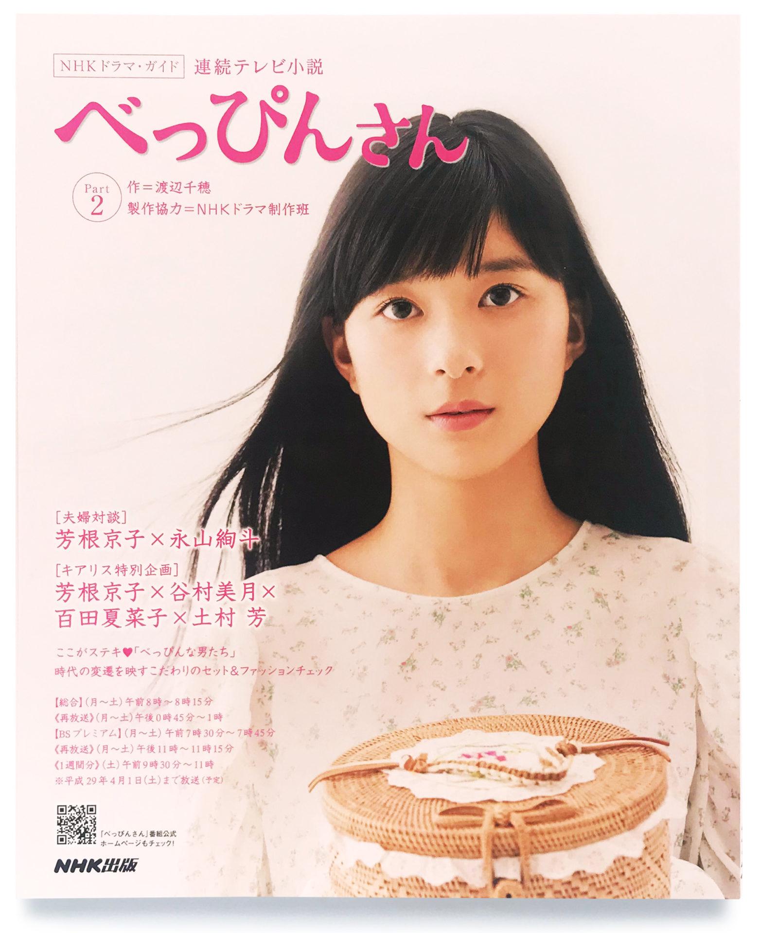 NHKドラマ・ガイド『連続テレビ小説 べっぴんさん』 1